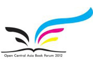В Бишкеке 24-25 ноября пройдет Open Central Asia Book Forum & Literature Festival 2012